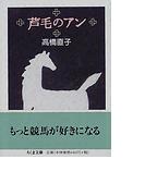 芦毛のアン (ちくま文庫)(ちくま文庫)