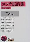 カフカ寓話集 (岩波文庫)(岩波文庫)