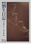摘録劉生日記 (岩波文庫)(岩波文庫)