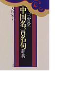 三省堂中国名言名句辞典