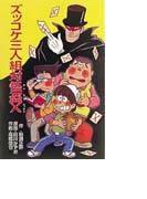 ズッコケ三人組対怪盗X (ポプラ社文庫 ズッコケ文庫)(ポプラ社文庫)