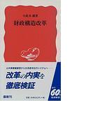 財政構造改革 (岩波新書 新赤版)(岩波新書 新赤版)