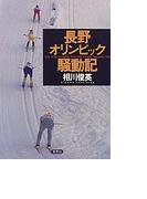 長野オリンピック騒動記