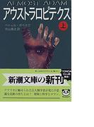 アウストラロピテクス 上巻 (新潮文庫)(新潮文庫)