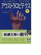 アウストラロピテクス 下巻 (新潮文庫)(新潮文庫)