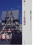 メルヒェン街道物語 縮刷 (写真紀行)