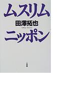 ムスリム・ニッポン