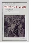 ウィトゲンシュタインと宗教 (叢書・ウニベルシタス)