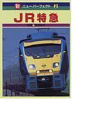 JR特急 (新・ニューパーフェクト)