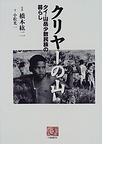 クリヤーの山 タイ・山岳少数民族の暮らし (人間選書)