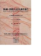 阪神・淡路大震災調査報告 土木・地盤4 土木構造物の被害原因の分析