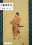 和気清麻呂 (岡山文庫)