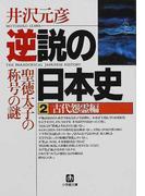 逆説の日本史 2 古代怨霊編 (小学館文庫)(小学館文庫)
