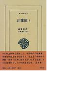 五雑組 5 (東洋文庫)(東洋文庫)
