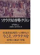 ソクラテスの弁明・クリトン (講談社学術文庫)(講談社学術文庫)