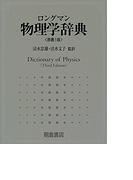 ロングマン物理学辞典