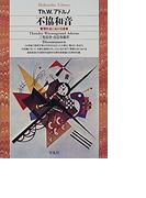 不協和音 管理社会における音楽 (平凡社ライブラリー)(平凡社ライブラリー)