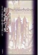 超心理学史 ルネッサンスの魔術から転生研究までの四〇〇年