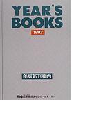 Year's books 年版新刊案内 1997