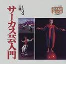 サーカス芸入門 (シリーズ子どもとつくる)