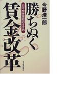 勝ちぬく賃金改革 日本型仕事給のすすめ