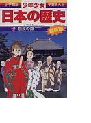 少年少女日本の歴史 増補版 3 奈良の都 (小学館版学習まんが)(学習まんが)