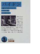 パイドン 魂の不死について (岩波文庫)(岩波文庫)
