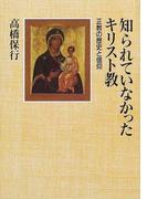 知られていなかったキリスト教 正教の歴史と信仰