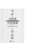 日本語文型辞典 教師と学習者のための