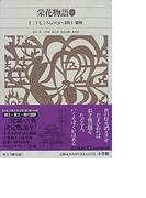 新編日本古典文学全集 33 栄花物語 3 巻第二十七ころものたま〜巻第四十紫野