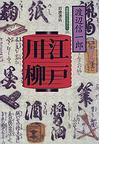 江戸川柳 (同時代ライブラリー)