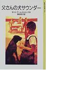 父さんの犬サウンダー (岩波少年文庫)(岩波少年文庫)