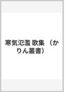寒気氾濫 歌集 (かりん叢書)