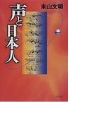 声と日本人 (平凡社選書)(平凡社選書)