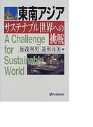 東南アジアサステナブル世界への挑戦 (有斐閣選書)(有斐閣選書)