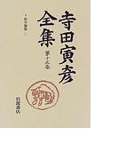 寺田寅彦全集 第15巻