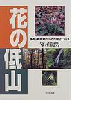 花の低山 多摩・奥武蔵の山と丘陵21コース