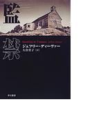 監禁 (Hayakawa novels)