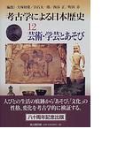 考古学による日本歴史 12 芸術・学芸とあそび