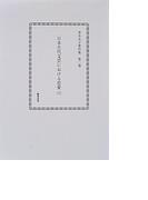青木生子著作集 第2巻 日本古代文芸における恋愛 上
