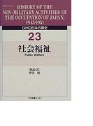 GHQ日本占領史 23 社会福祉
