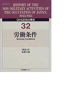 GHQ日本占領史 32 労働条件