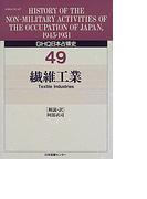 GHQ日本占領史 49 繊維工業