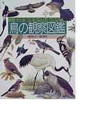 鳥の観察図鑑 どこでなにをたべているのかな (絵本図鑑シリーズ)