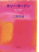 ホリー・ガーデン (新潮文庫)(新潮文庫)