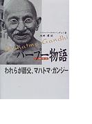 バープー物語 われらが師父、マハトマ・ガンジー