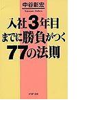 入社3年目までに勝負がつく77の法則 (PHP文庫)(PHP文庫)
