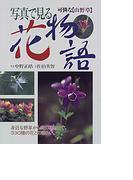 写真で見る花物語 可憐な〈山野草〉