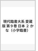 現代臨書大系 愛蔵版 第9巻 日本 2 かな(小字臨書)