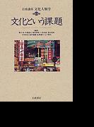 岩波講座文化人類学 第13巻 文化という課題
